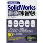 3次元CAD SolidWorks板金練習帳
