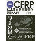 図解CFRPによる自動車軽量化設計入門