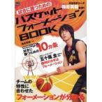 試合に勝つためのバスケットフォーメーションBOOK