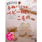 Yahoo!ぐるぐる王国DS ヤフー店基礎がわかる!手ぬいで作るベビー服とこもの オーガニックコットンで作る新生児から24か月の赤ちゃん服