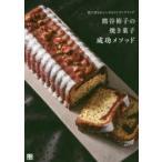 熊谷裕子の焼き菓子成功メソッド 見た目もおいしさもワンランクアップ