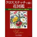 クロスステッチで描く花図鑑 ゲルダ・ベングトソンのデンマーク刺しゅう
