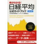 株がわかる!日経平均公式ガイドブック