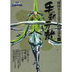 """""""戦国BASARA""""武将巡礼 Vol.5"""