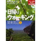 Yahoo!ぐるぐる王国DS ヤフー店日帰りウォーキング関東周辺 〔2012〕-1