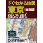 すぐわかる地図東京 文庫版