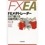 FXメタトレーダーEAで儲ける自動売買入門 How to trade with MetaTrader4 & Expert Advisors