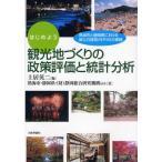 はじめよう観光地づくりの政策評価と統計分析 熱海市と静岡県における新公共経営(NPM)の実践