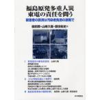 福島原発多重人災東電の責任を問う 被害者の救済は汚染者負担の原則で画像