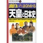 面白いほどよくわかる天皇と日本史 神武から昭和まで歴代天皇を知ると日本史がわかる