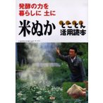 米ぬかとことん活用読本 発酵の力を暮らしに土に