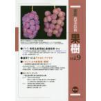 最新農業技術果樹 vol.9