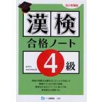 漢検合格ノート4級