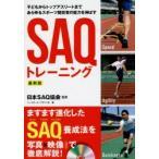子どもからトップアスリートまであらゆるスポーツ競技者の能力を伸ばすSAQトレーニング