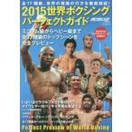 世界ボクシングパーフェクトガイド 2015