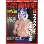 日本プロレス事件史 週刊プロレスSPECIAL Vol.13