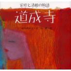 道成寺 安珍と清姫の物語