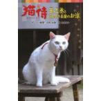 猫侍 玉之丞とほおずき長屋のお涼