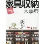 カタログ 家具収納大事典 '17春夏号