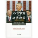 オバマ政権の経済政策 リベラリズムとアメリカ再生のゆくえ画像