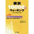 Yahoo!ぐるぐる王国DS ヤフー店東京10000歩ウォーキング 文学と歴史を巡る No.27