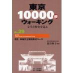 Yahoo!ぐるぐる王国DS ヤフー店東京10000歩ウォーキング 文学と歴史を巡る No.29