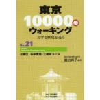 Yahoo!ぐるぐる王国DS ヤフー店東京10000歩ウォーキング 文学と歴史を巡る No.21