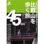 比叡山を歩く旅 世界文化遺産三塔十六谷の延暦寺をめぐる特選10コース&里坊の町、坂本