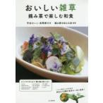おいしい雑草 摘み菜で楽しむ和食