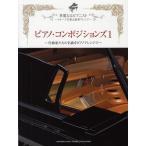 ピアノ・コンポジションズ 華麗なるピアニスト〜ステージを彩る豪華アレンジ〜 1