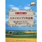 Yahoo!ぐるぐる王国DS ヤフー店スタジオジブリ作品集 「風の谷のナウシカ」から「思い出のマーニー」まで
