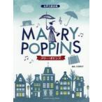 楽譜 メリー・ポピンズ