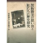 Yahoo!ぐるぐる王国DS ヤフー店黒板勝美の思い出と私たちの歴史探究