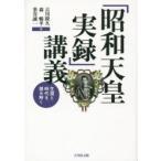 「昭和天皇実録」講義 生涯と時代を読み解く
