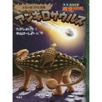 アンキロサウルス よろいをつけた恐竜
