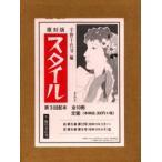 Yahoo!ぐるぐる王国DS ヤフー店復刻版 スタイル 3配 全10冊