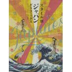 Yahoo!ぐるぐる王国DS ヤフー店スタイル別ジャパングラフィックス 和デザインをイメージ別に特集