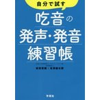 自分で試す吃音の発声・発音練習帳