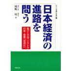 日本経済の進路を問う 長びく不況・リストラ・行革・産業「空洞化」画像