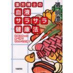 Yahoo!ぐるぐる王国DS ヤフー店漢方博士の血液サラサラ健康法 体質にあった食べ物できれいな血液!