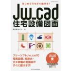 Jw_cad住宅設備図面 はじめてでもすぐ描ける!