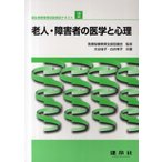 福祉事務管理技能検定テキスト 2