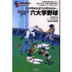 六大学野球 イラスト版オリジナル