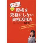 """""""元ヤン""""FP(ファイナンシャルプランナー)が教える資格を死格にしない資格活用法 高校中退から50の資格取得-活きた資格で人生が変わる"""