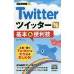 Twitterツイッター基本&便利技