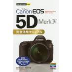 Canon EOS 5D Mark4完全活用マニュアル