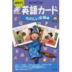 CD付き英語カード たのしい会話編 2版