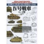4号戦車G〜J型