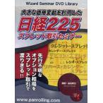 DVD 日経225スプレッド取引セミナー