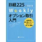 Yahoo!ぐるぐる王国DS ヤフー店日経225Weeklyオプション取引入門 少額投資で最大限のリターンを狙うための考え方と戦略